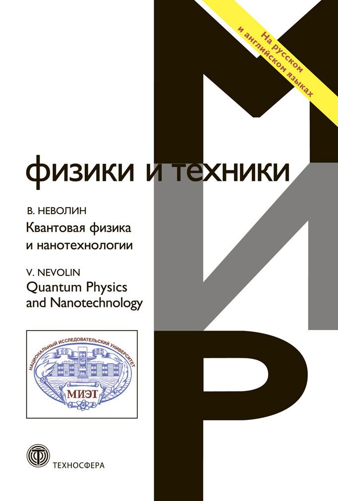 мир физики и техники все книги