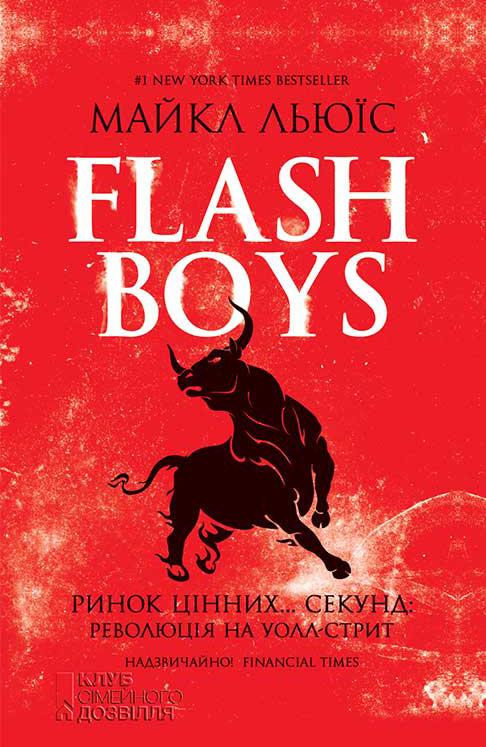Обложка книги Flash Boys. Ринок цінних… секунд: революція на Уолл-стрит