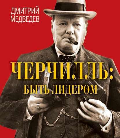 Дмитрий Л. Медведев Черчилль: быть лидером дмитрий медведев черчилль быть лидером