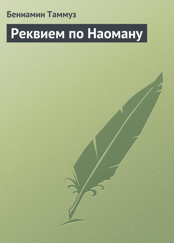 Бениамин Таммуз Реквием по Наоману вереснев и реквием по вернувшимся звездная сага книга 1