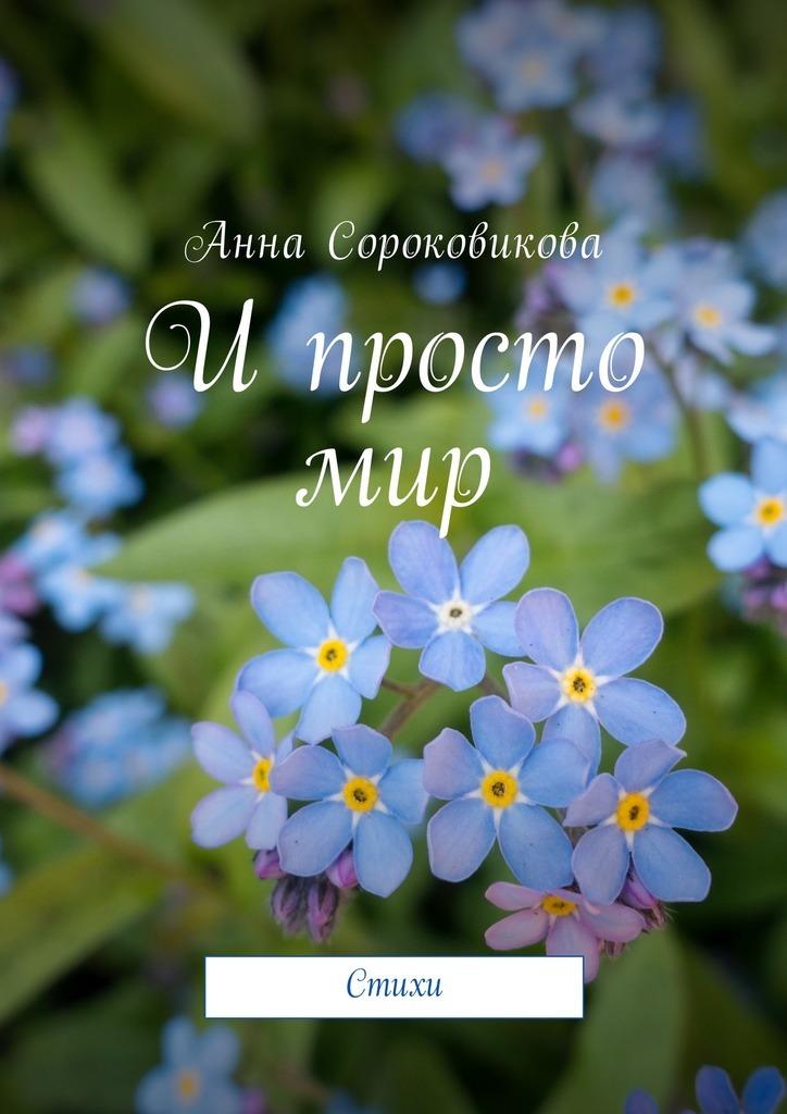 Анна Сороковикова И просто мир. Стихи
