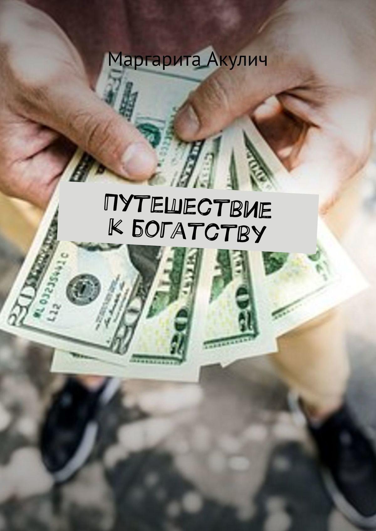 Маргарита Акулич Путешествие к богатству сергей ратнер секреты биоэнергетики указатель к богатству и успеху в жизни