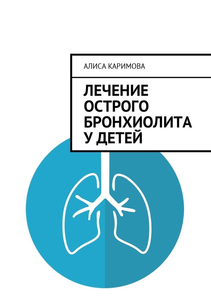 Алиса Каримова Лечение острого бронхиолита удетей алиса каримова нарушение ритма сердца причины возникновения