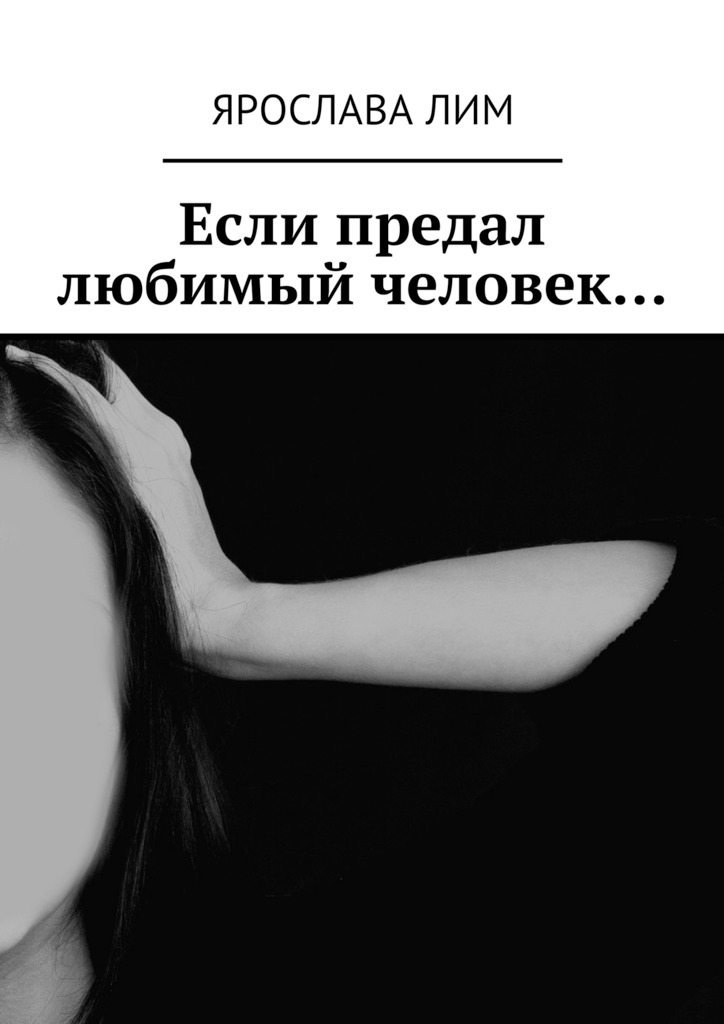 Ярослава Лим Если предал любимый человек… ярослава лим когда брак теряет смысл