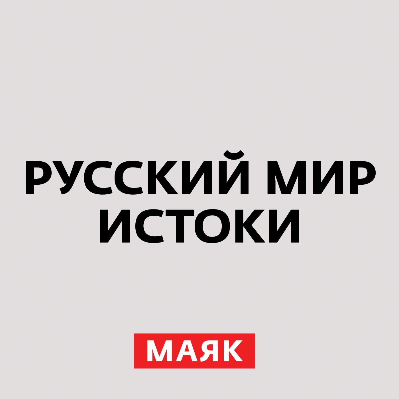 Творческий коллектив радио «Маяк» Екатерина I и Петр II петр i плоть и дух
