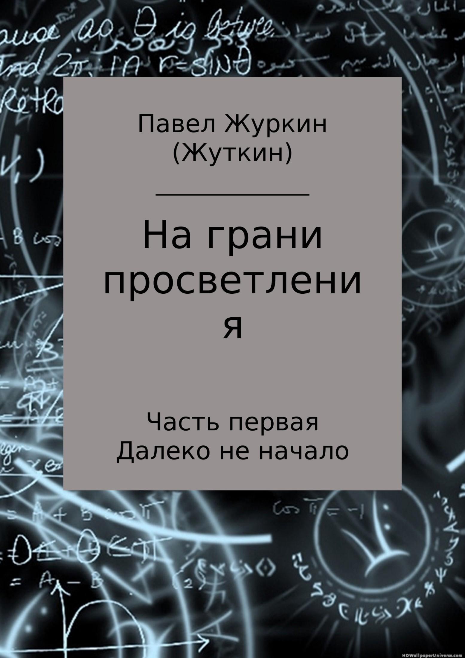 Павел Витальевич Журкин На грани просветления. Часть 1. Далеко не начало цены онлайн