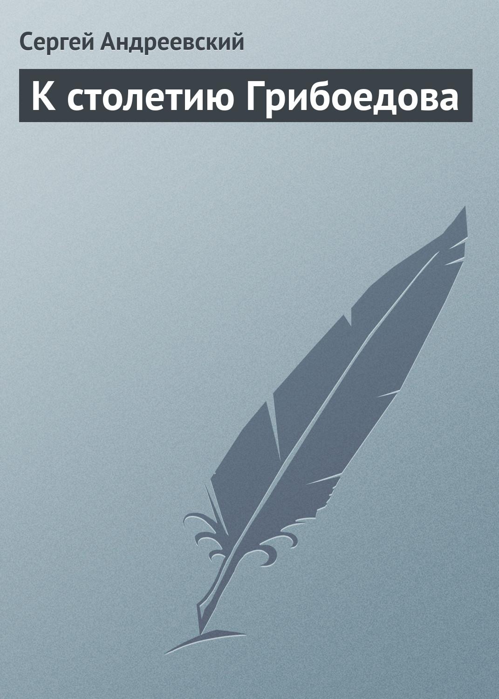К cтолетию Грибоедова