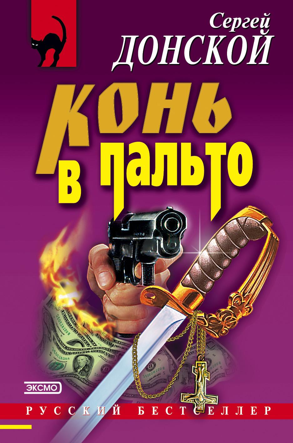 Сергей Донской Конь в пальто медик третьего не дано