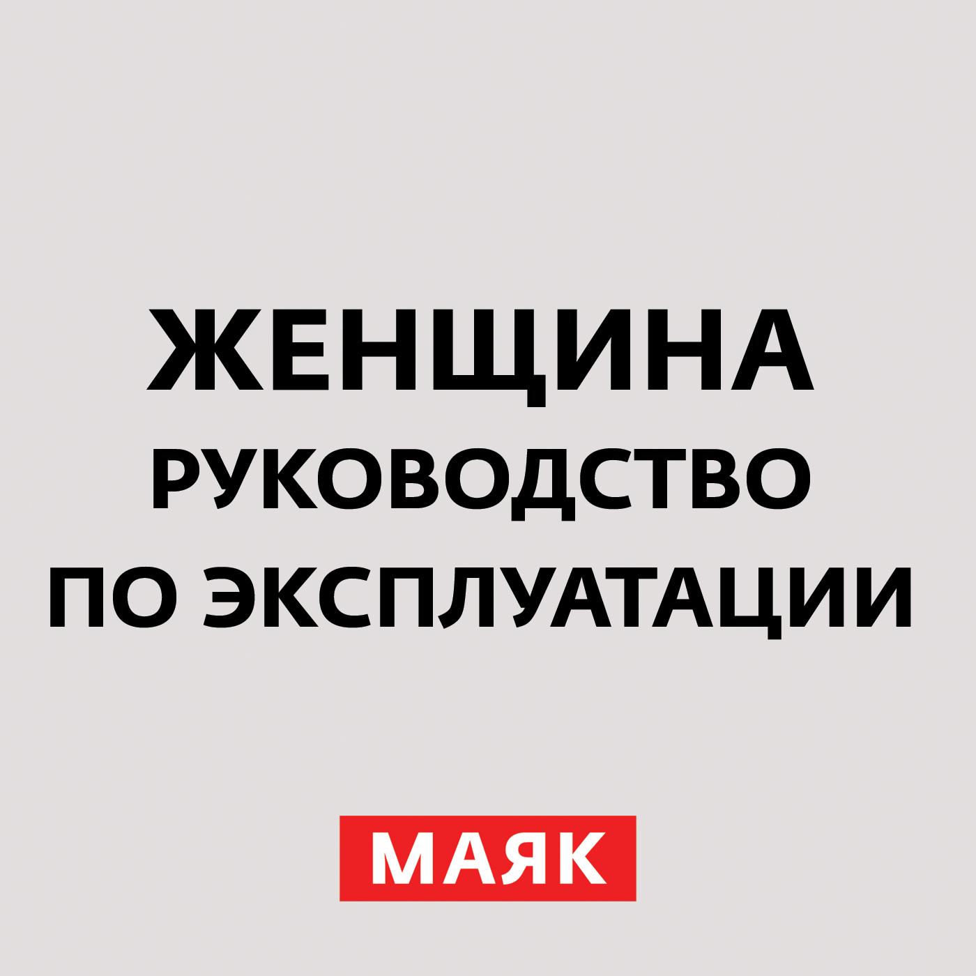 Творческий коллектив радио «Маяк» Супружеские игры творческий коллектив радио маяк теща