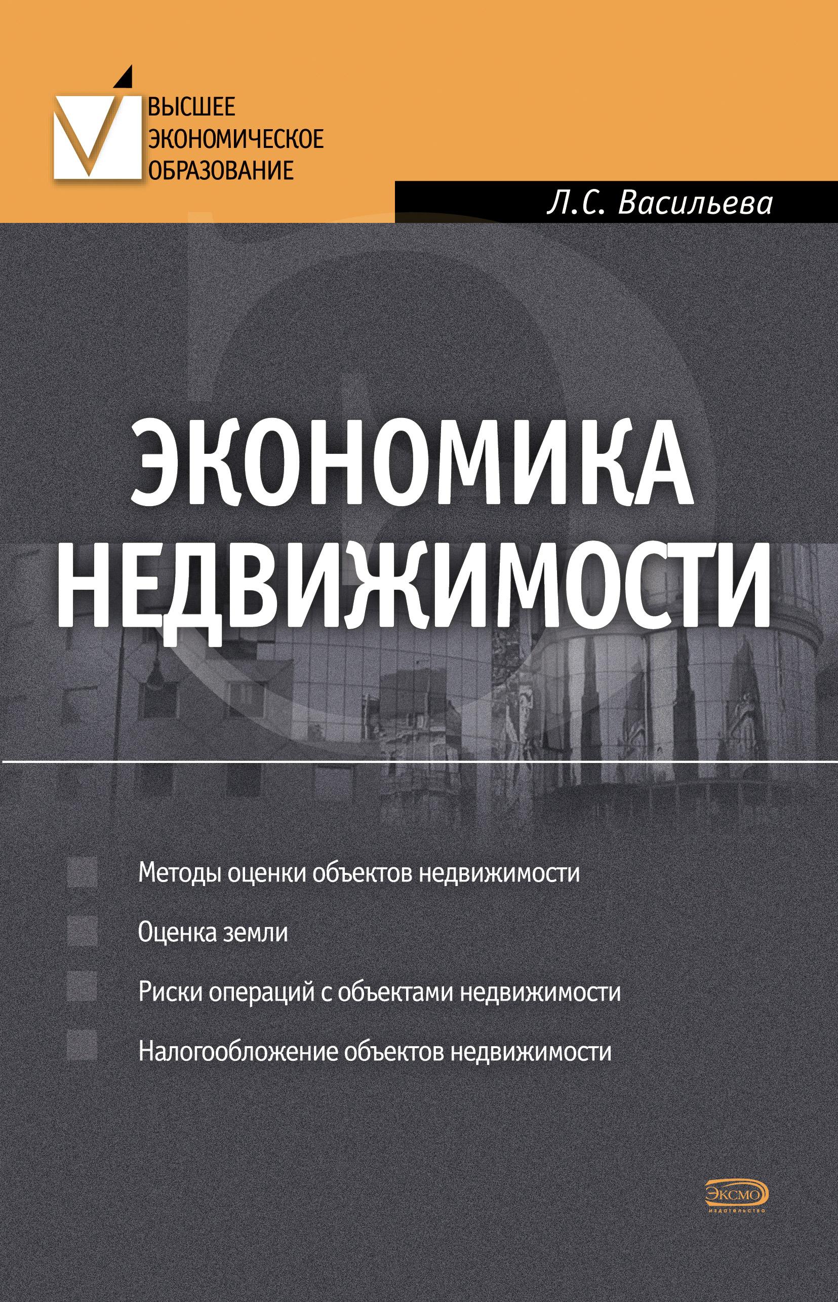 Л. С. Васильева Экономика недвижимости в и сидоров физико химические основы оценки состояния объектов недвижимости