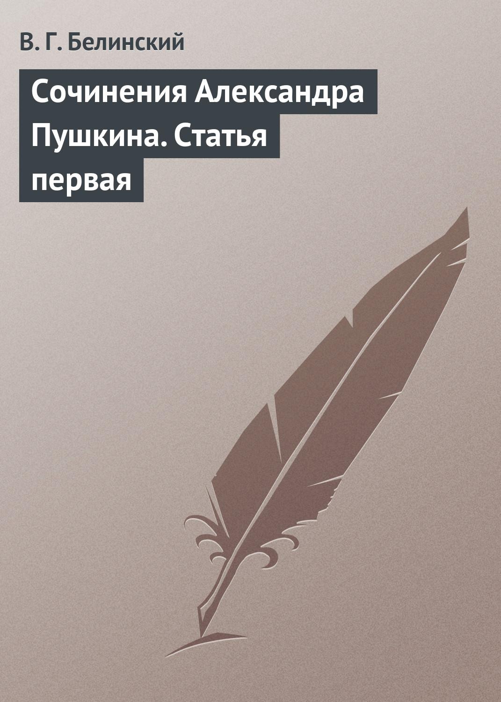 Виссарион Григорьевич Белинский Сочинения Александра Пушкина. Статья первая все цены