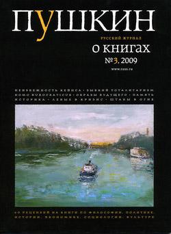Пушкин. Русский журнал о книгах №03/2009