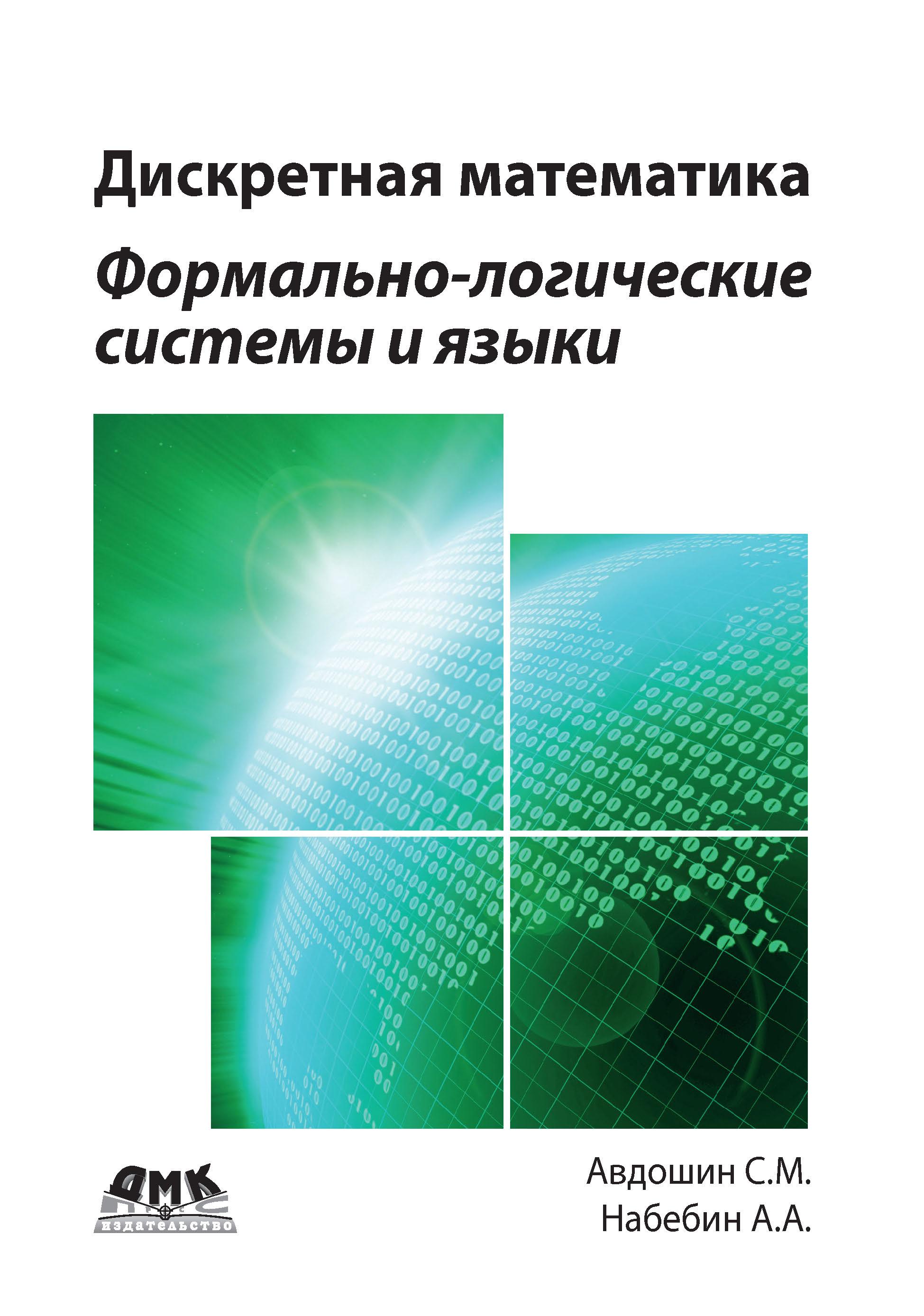 С. М. Авдошин Дискретная математика. Формально-логические системы и языки с м авдошин а а набебин дискретная математика формально логические системы и языки