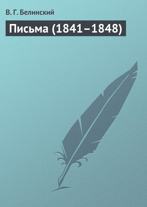 Виссарион Григорьевич Белинский Письма (1841–1848) виссарион григорьевич белинский сельское чтение книжка вторая…