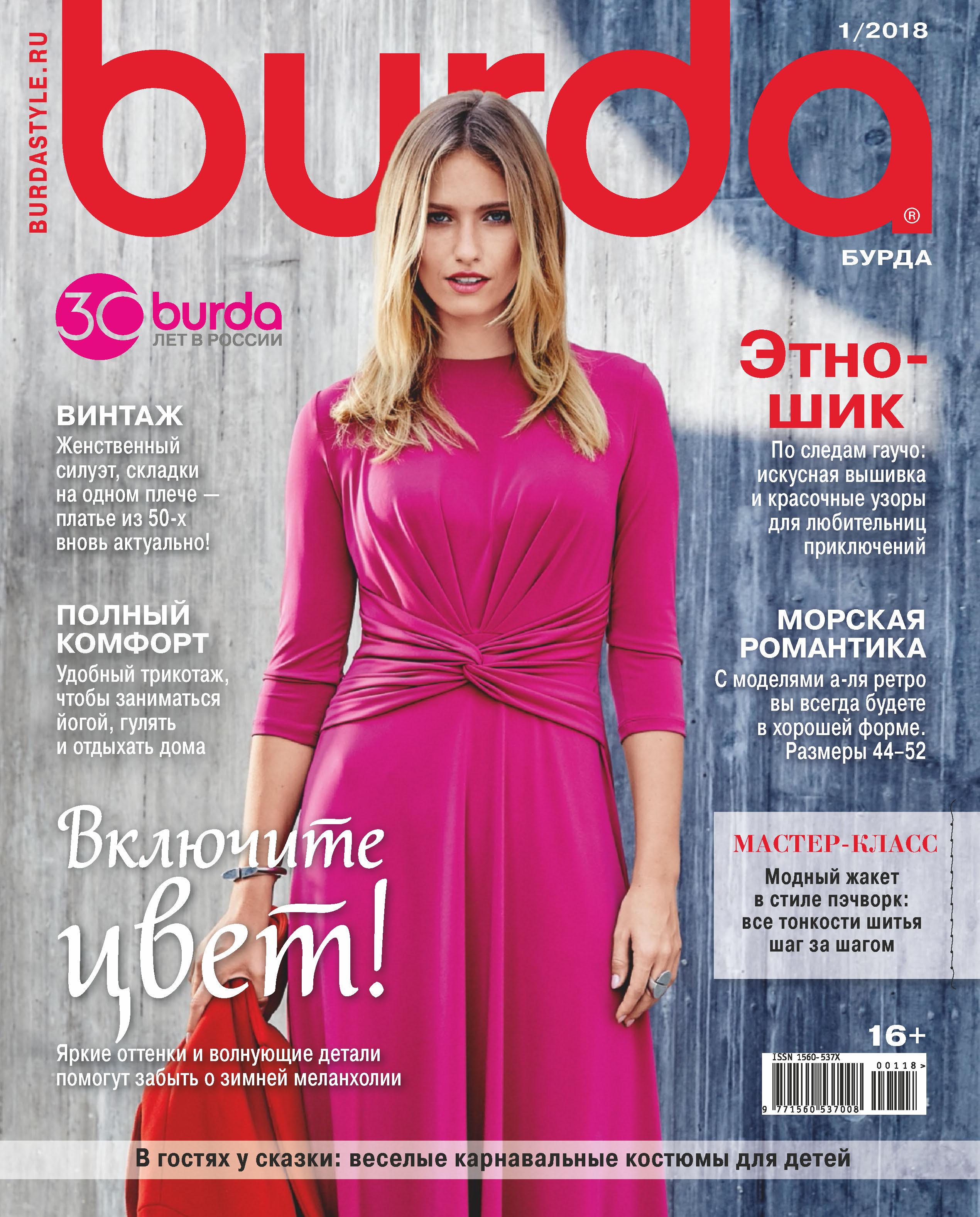 Отсутствует Burda №01/2018 отсутствует burda 10 2018