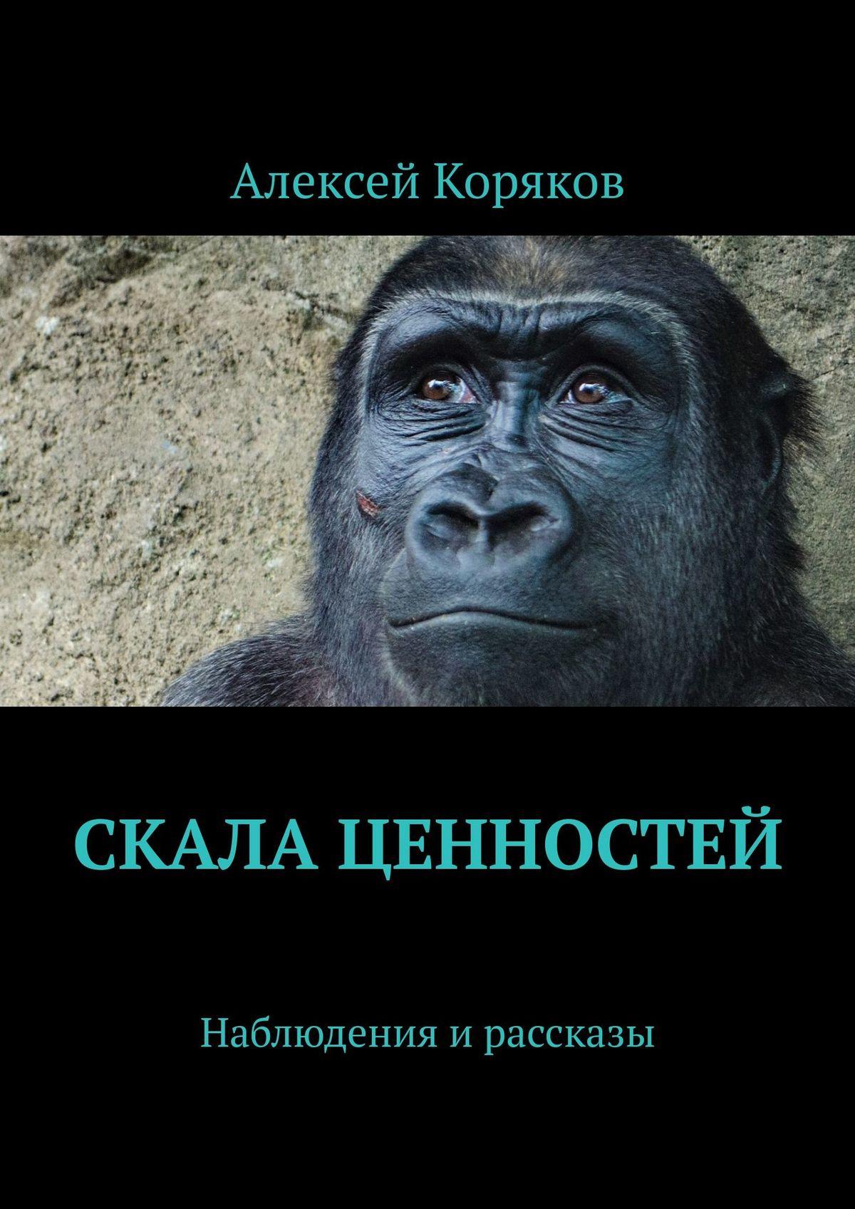 Алексей Коряков Скала ценностей. Наблюдения ирассказы