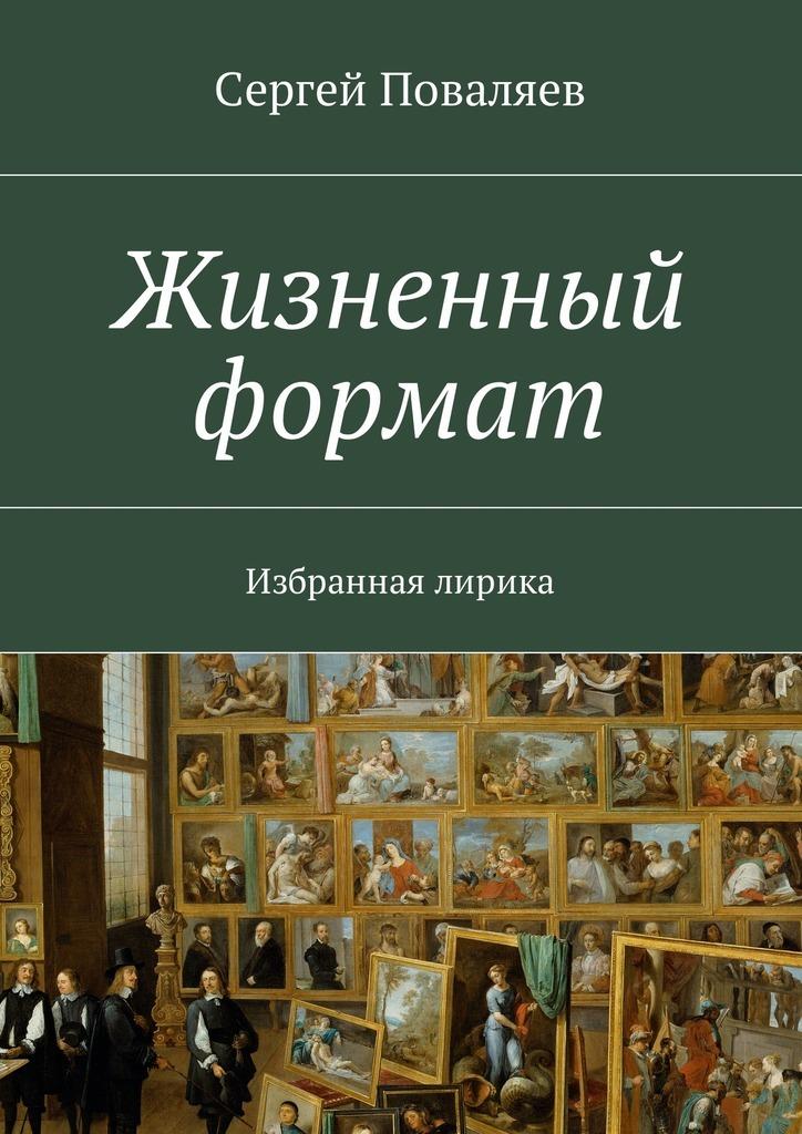 Сергей Поваляев Жизненный формат. Избранная лирика цена