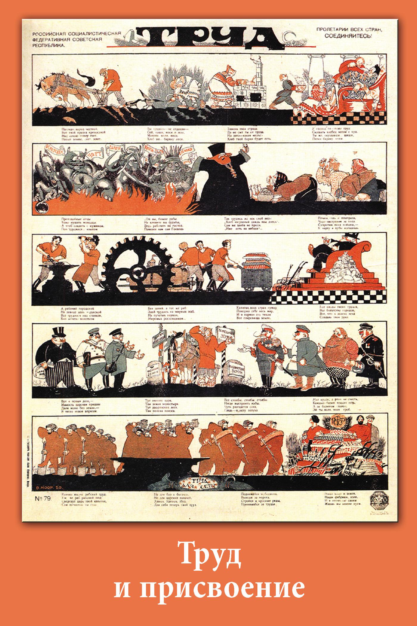 Россия и человечество: проблемы миростроительства. Выпуск 8: Практические воплощения конфликта труда и присвоения в мировой истории