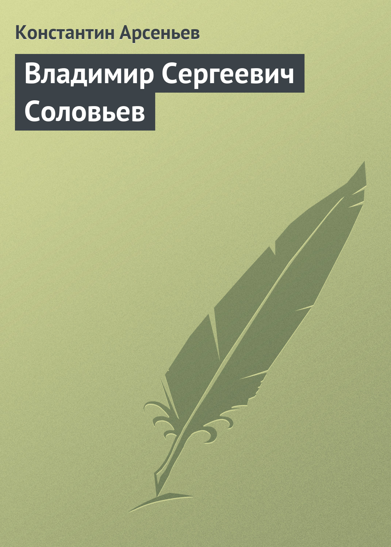 Владимир Сергеевич Соловьев