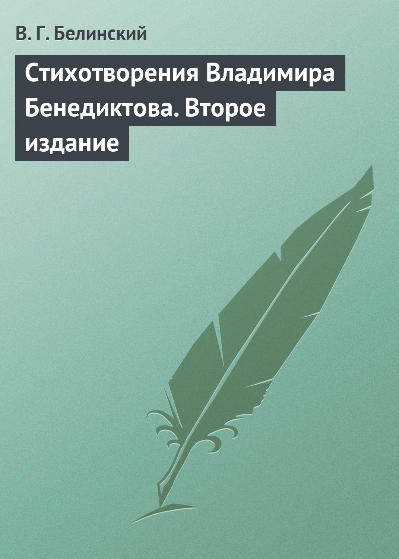 Виссарион Григорьевич Белинский Стихотворения Владимира Бенедиктова. Второе издание