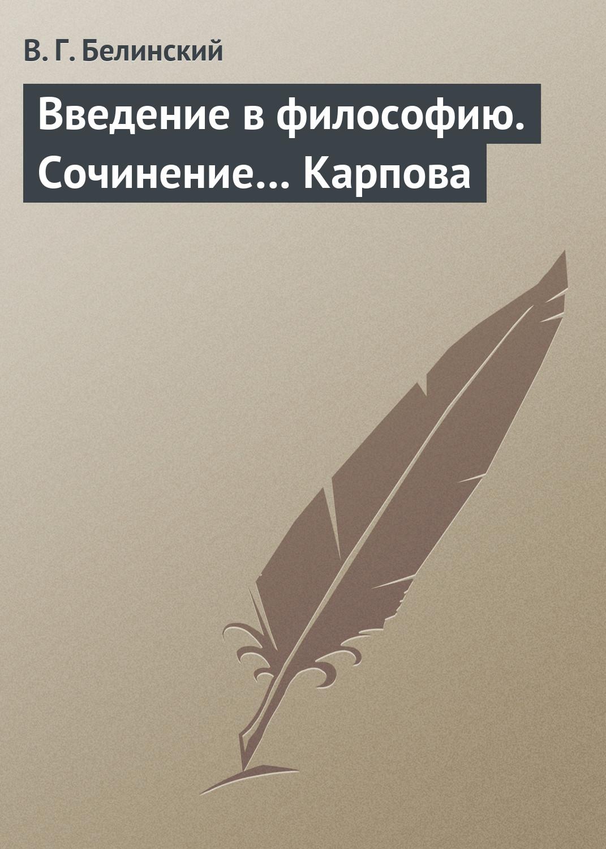 Виссарион Белинский Введение в философию. Сочинение… Карпова вундт в введение в философию