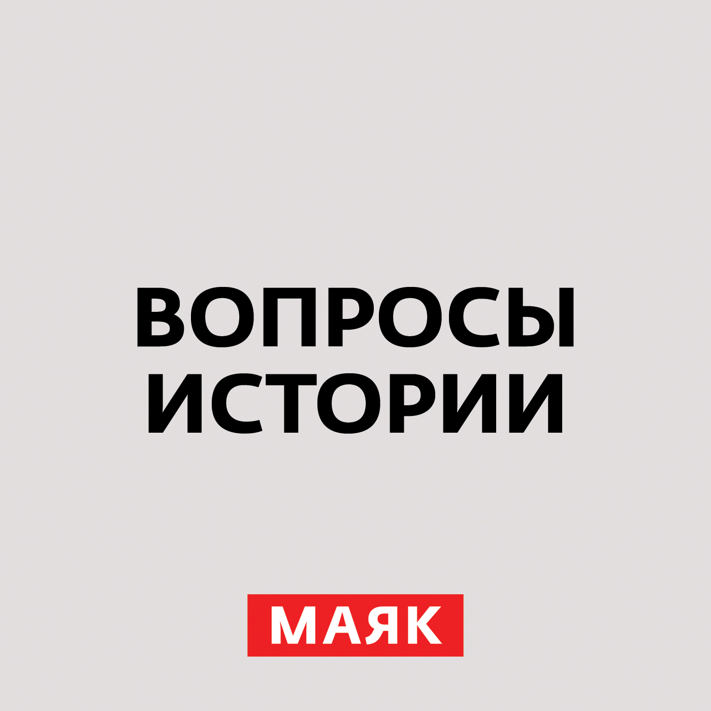 Андрей Светенко Павел I – продукт не только Екатерины II, но и Петра III павел i наказ