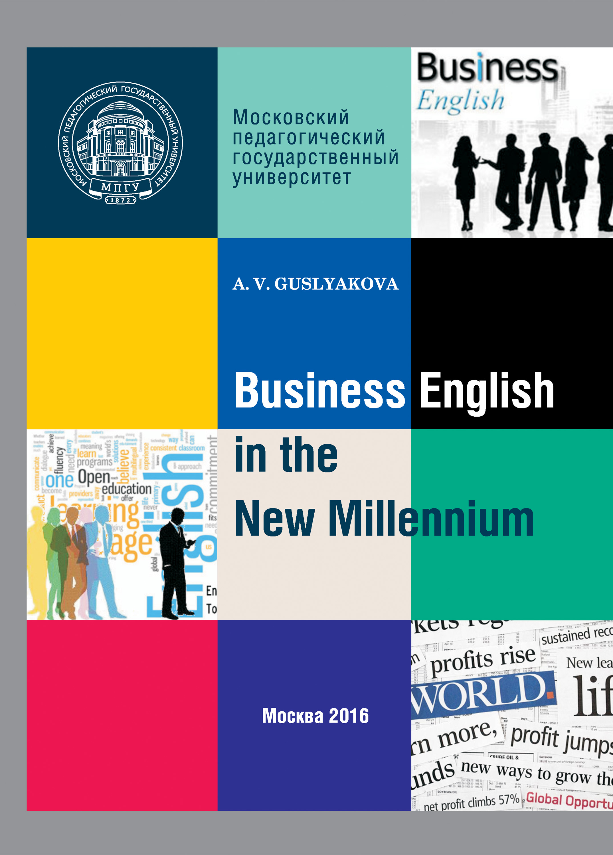 Алла Гуслякова Business English in the New Millennium резникова н о прошлом по английски учебник английского языка для исторических факультетов in english on the past учебное пособие