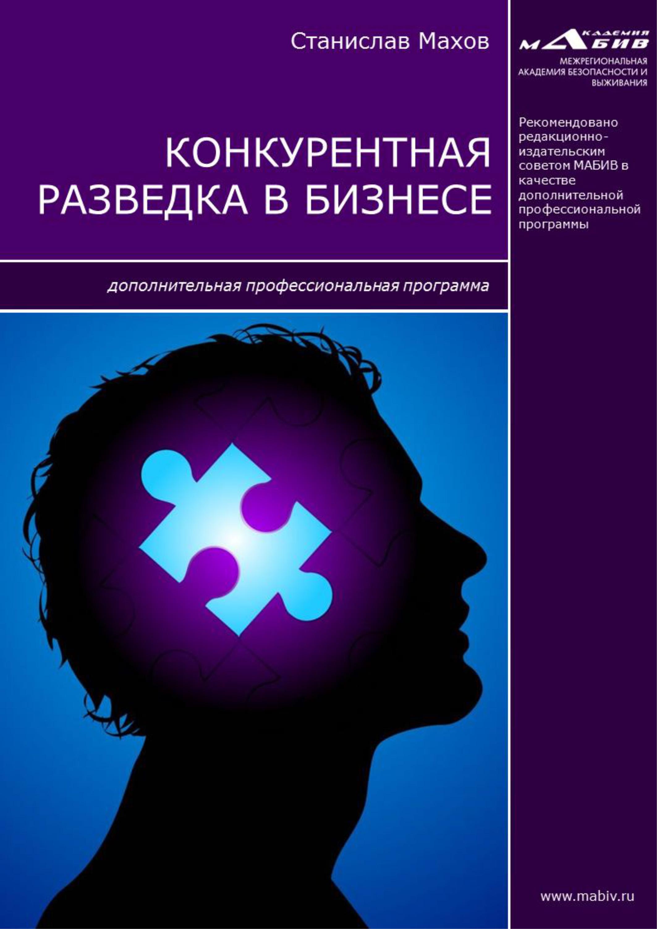 С. Ю. Махов Конкурентная разведка в бизнесе. Дополнительная профессиональная программа цены онлайн