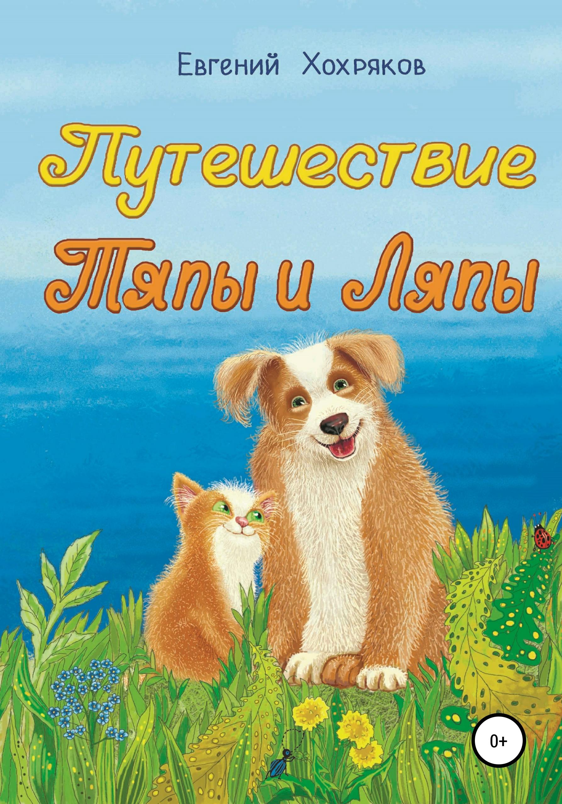 Евгений Хохряков Путешествие Тяпы и Ляпы игра путешествие щенка