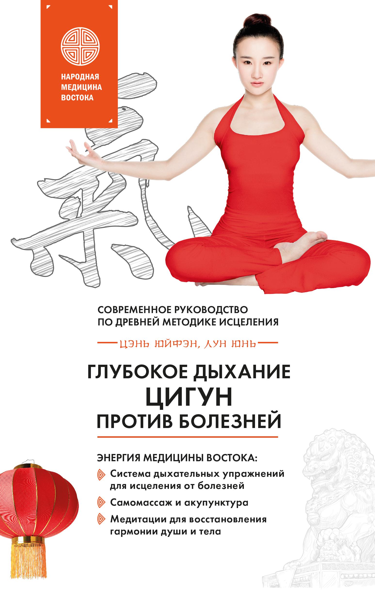 Юнь Лун Глубокое дыхание Цигун против болезней. Современное руководство по древней методике исцеления церин п тибетская медицина современное руководство по древней методике исцеления