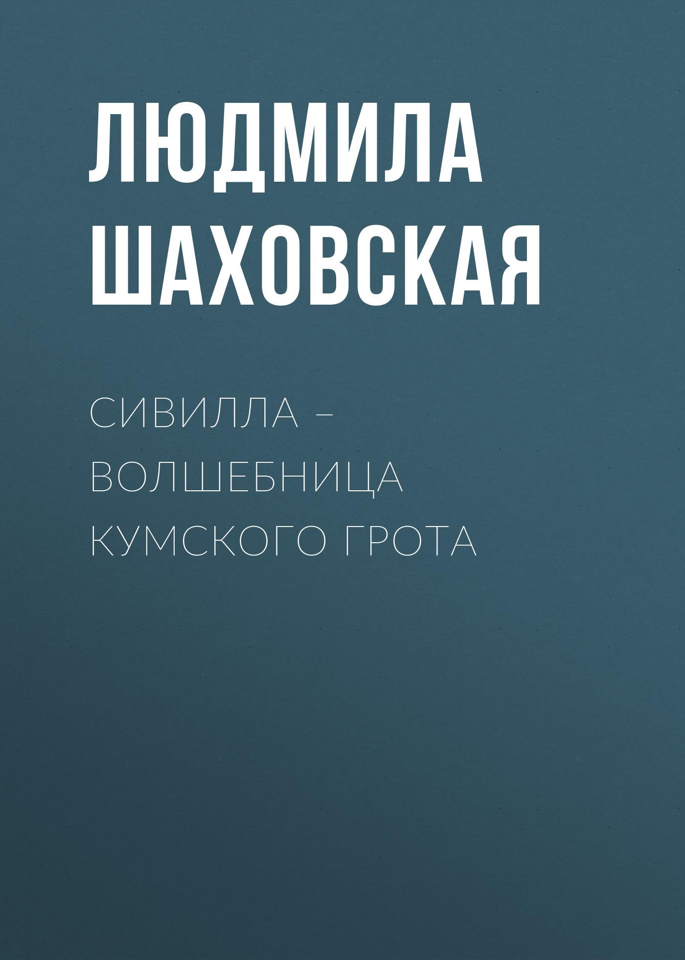 Людмила Шаховская Сивилла – волшебница Кумского грота шаховская л сивилла волшебница кумского грота