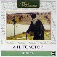 Лев Толстой Отец Сергий толстой л отец сергий