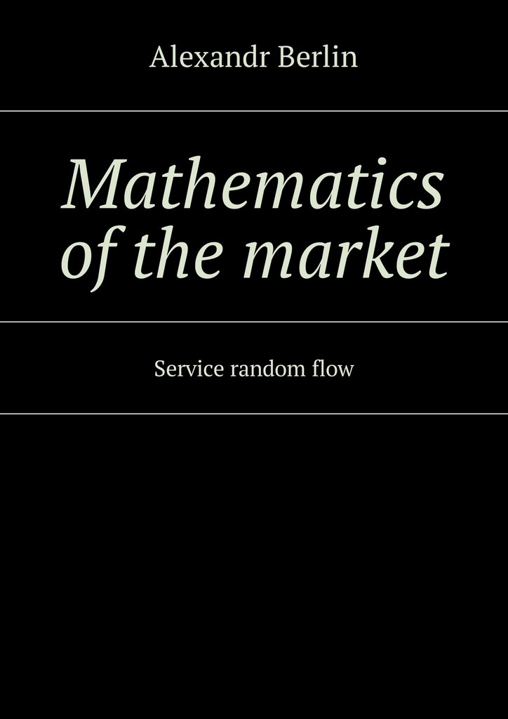 Alexandr Berlin Mathematics of the market. Service random flow stock market timing new approach