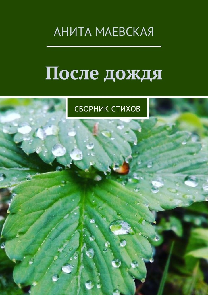 Анита Маевская После дождя. Сборник стихов анита маевская после дождя сборник стихов