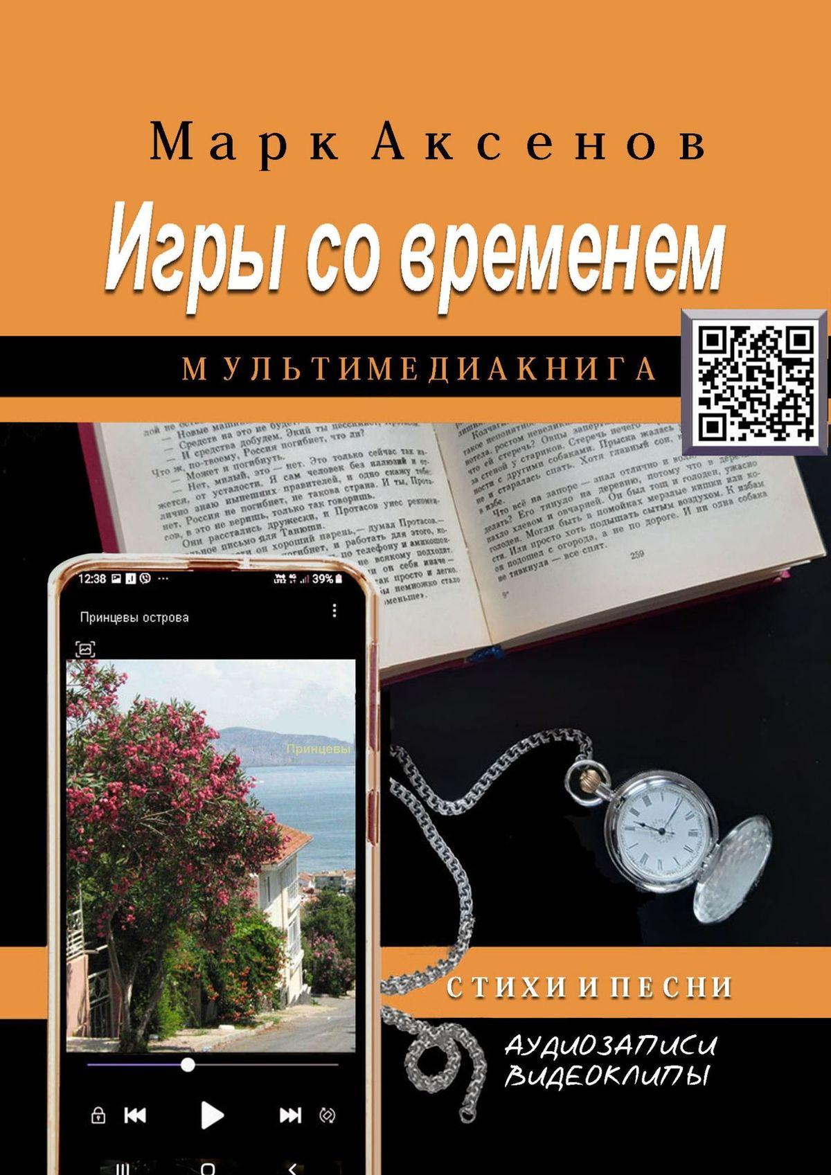 Марк Аксенов Игры современем. Стихи и песни марк харитонов времена жизни