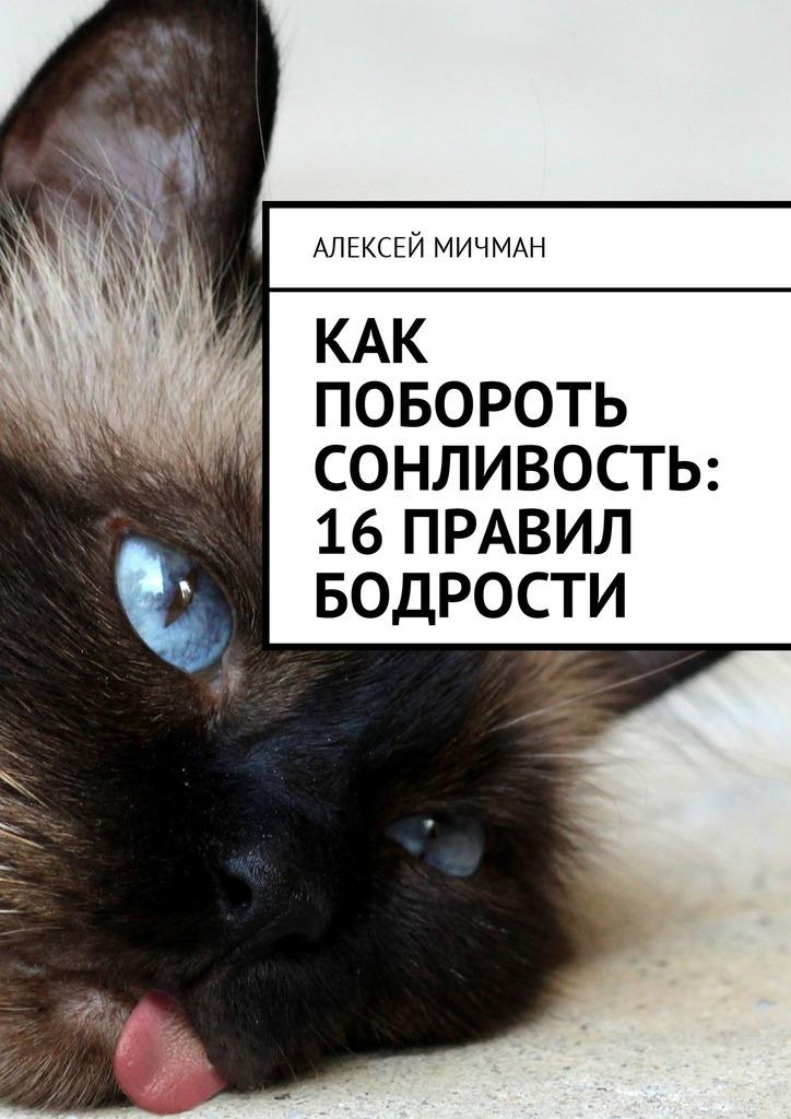 Алексей Мичман Как побороть сонливость: 16 правил бодрости