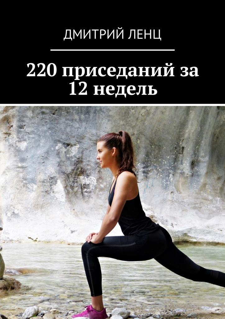 Дмитрий Ленц 220 приседаний за 12 недель стойка для приседаний kraft fitness kfsry