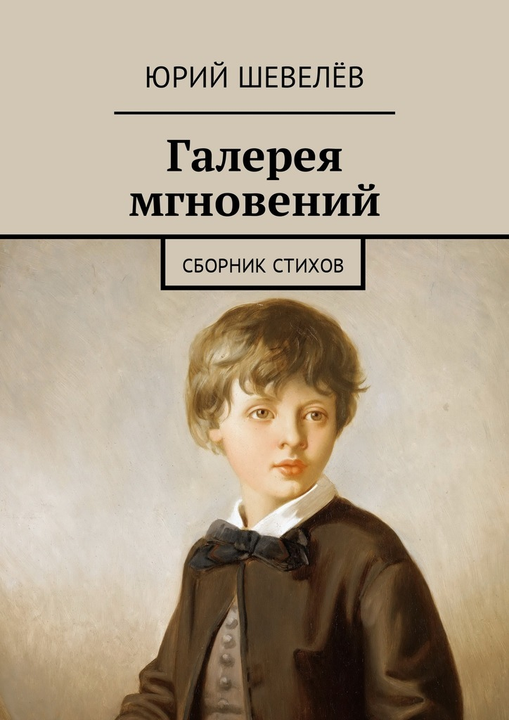 все цены на Юрий Шевелёв Галерея мгновений. Сборник стихов онлайн