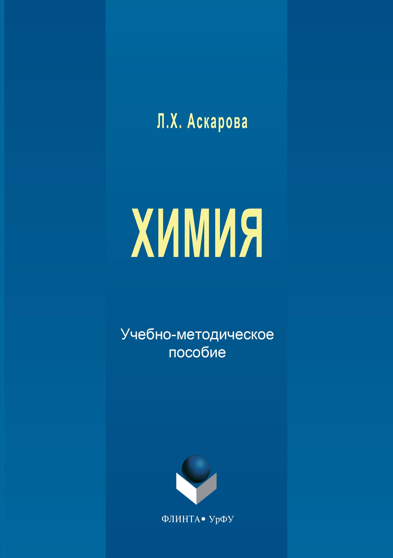 Л. Х. Аскарова Химия. Учебно-методическое пособие