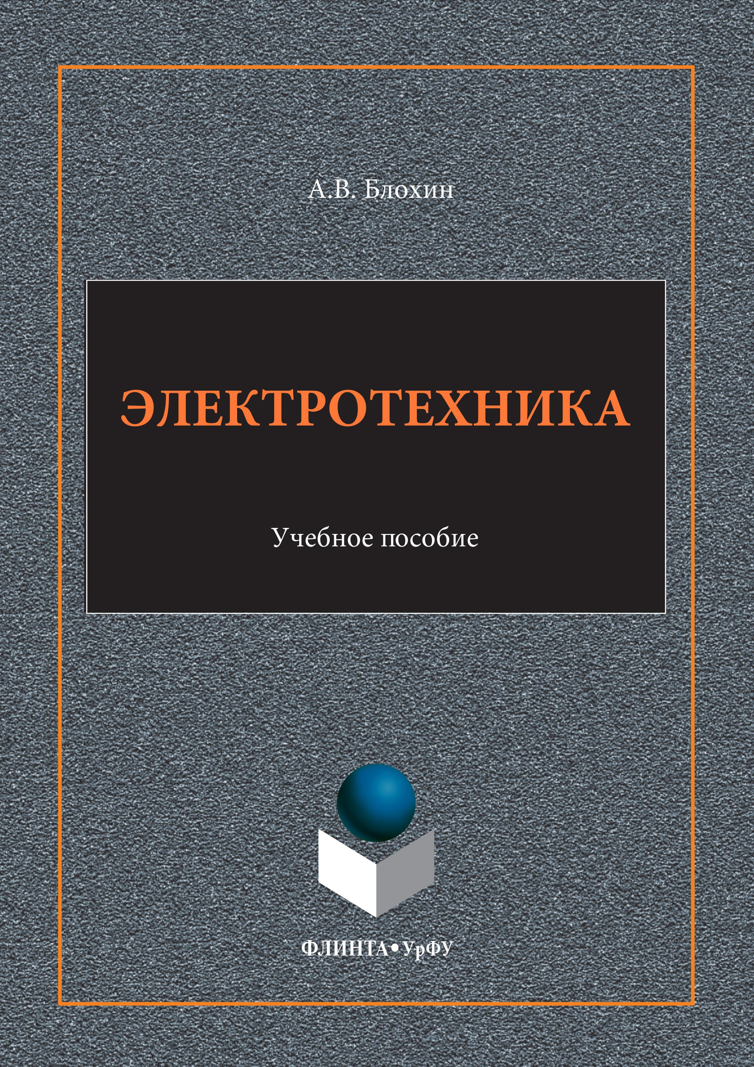 Анатолий Васильевич Блохин Электротехника. Учебное пособие