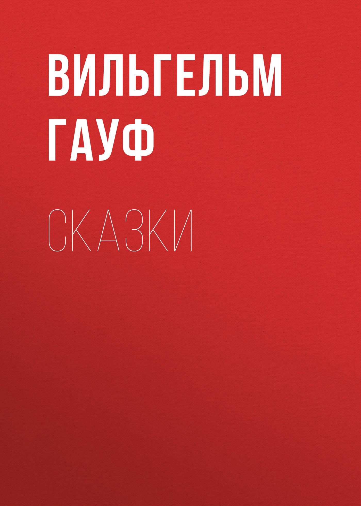 Вильгельм Гауф Сказки гауф в вильгельм гауф сказки в двух томах комплект из 2 книг