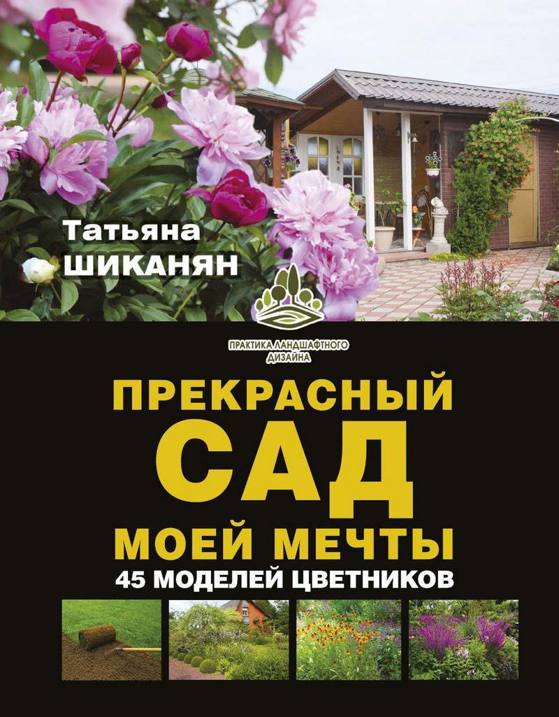 Татьяна Шиканян Прекрасный сад моей мечты