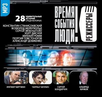 Сборник Режиссеры-1 (Станиславский…)