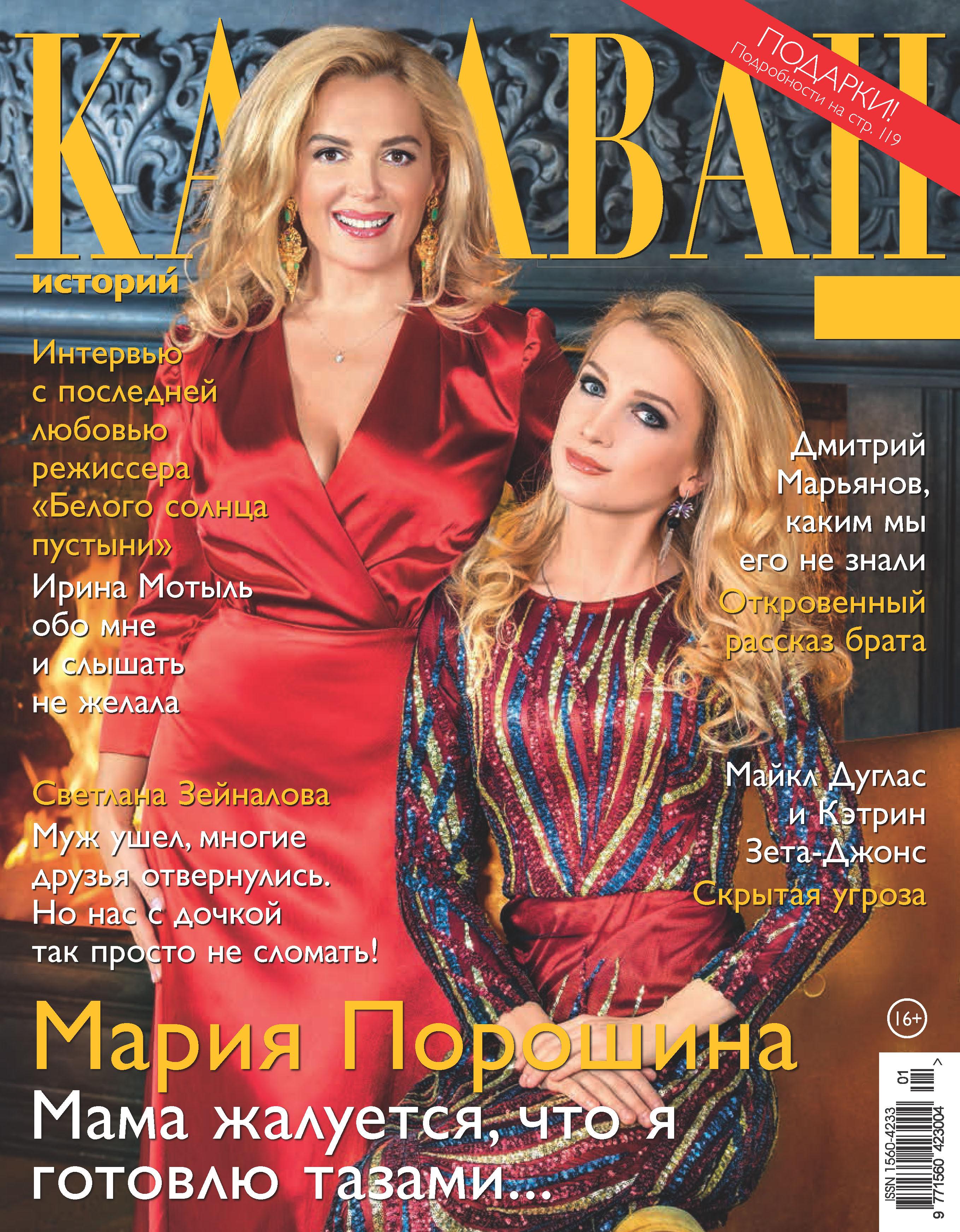 Отсутствует Караван историй №01 / январь 2018 михаил кубеев 100 великих любовных историй