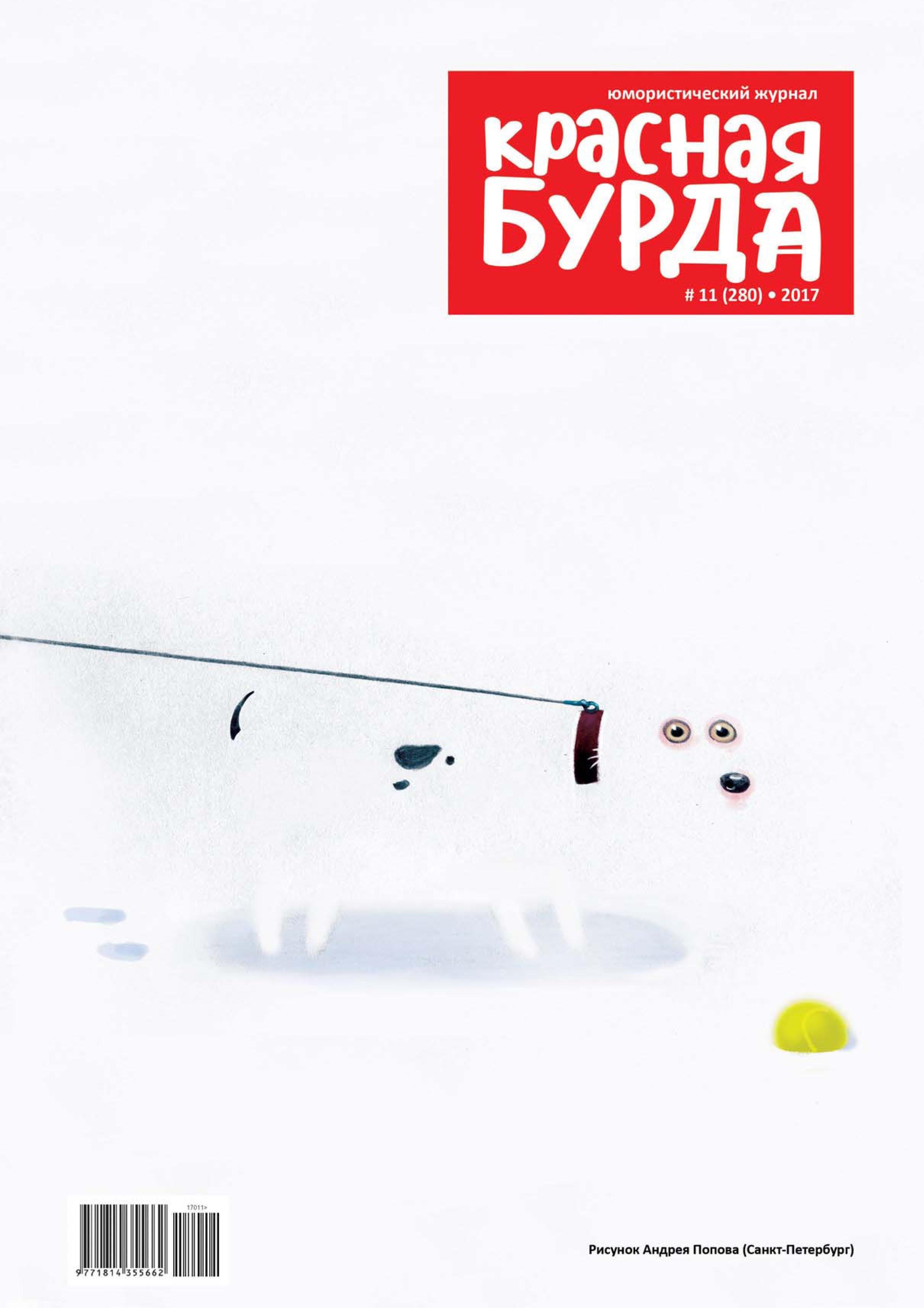 Красная бурда. Юмористический журнал. №11/2017