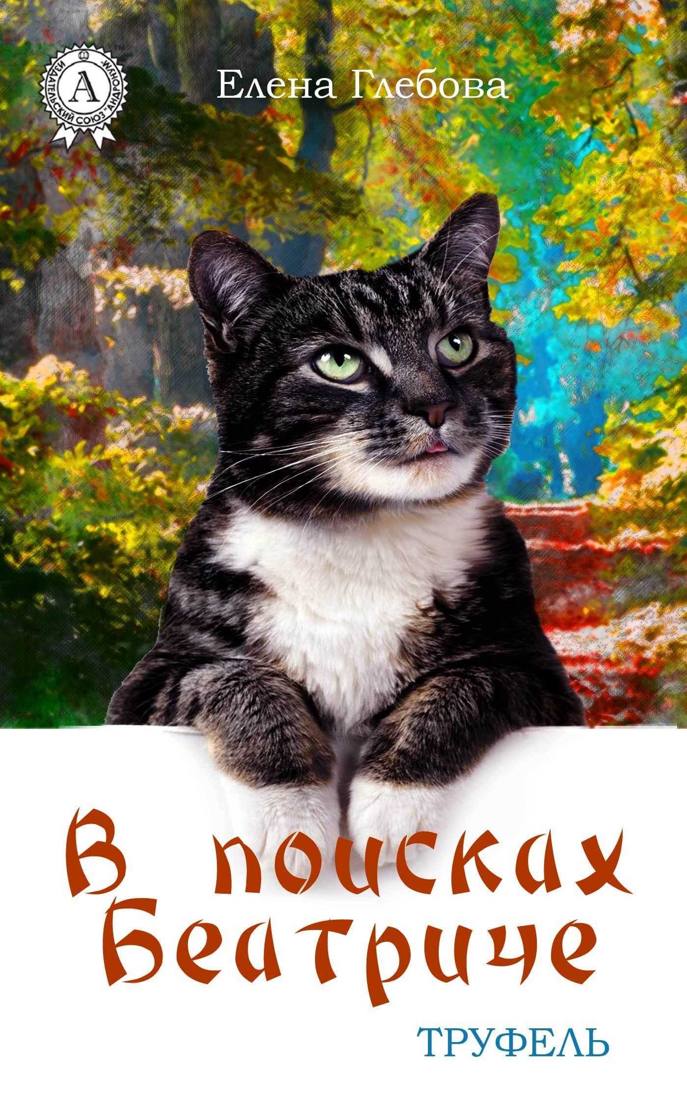 Елена Глебова В поисках Беатриче елена глебова моя русская кухня