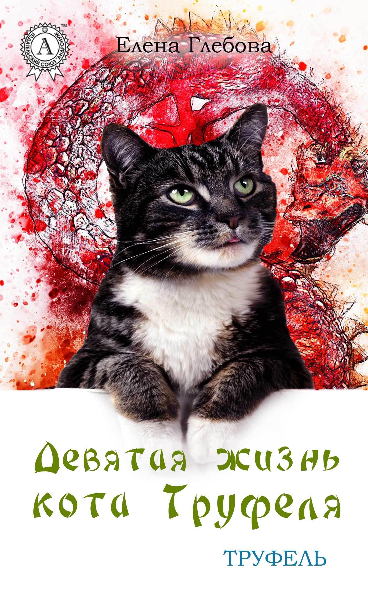 Елена Глебова Девятая жизнь кота Труфеля елена владимировна додонова сказка одобройфее