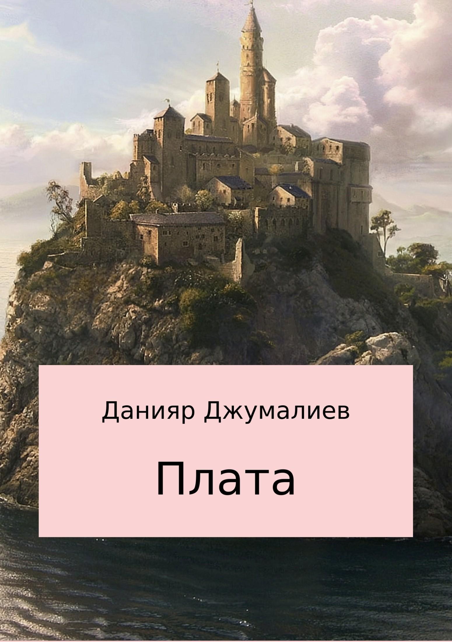 Данияр Темирбекович Джумалиев Плата