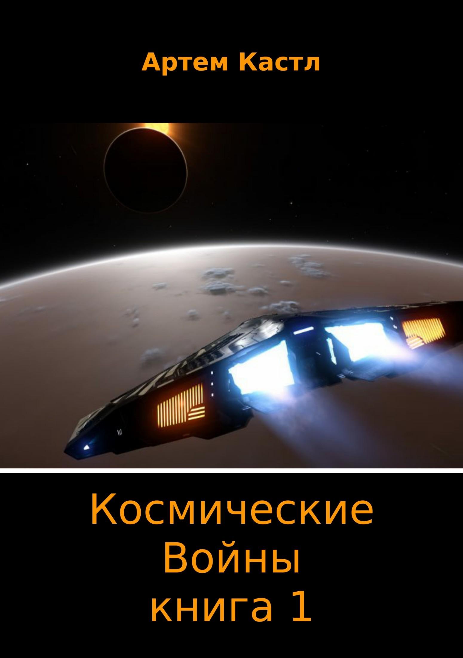 Артем Кастл Космические Войны. Книга 1 артем кастл космические войны зейла