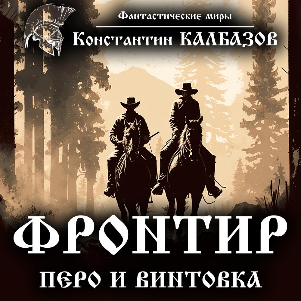 Константин Калбазов Фронтир. Перо и винтовка